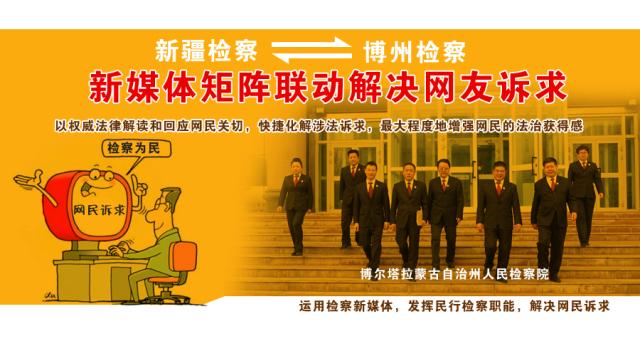 博州检察:检察新媒体矩阵联动,助力民行检察圆满解决网民诉求