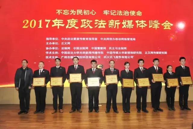 2017年政法峰会颁奖仪式上,新疆检察系统再次荣获三项全国大奖!
